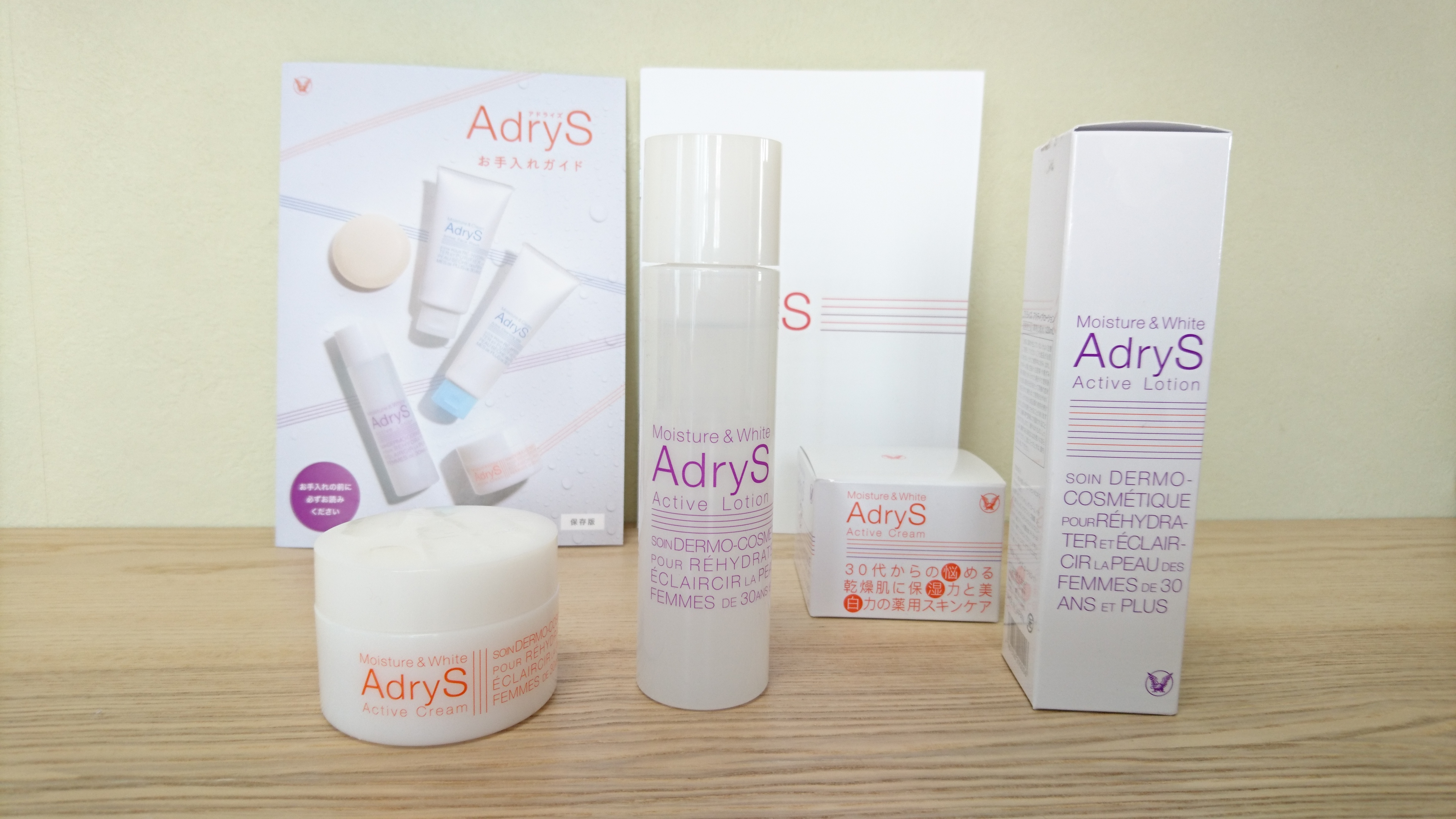 大正製薬アドライズ(AdryS)の化粧水とクリームとパンフレット